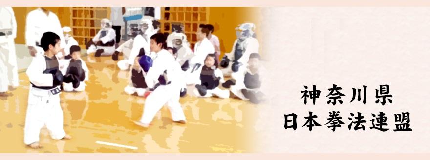 神奈川県日本拳法連盟の公式サイトです。